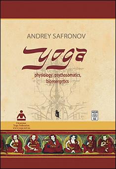 yoga-andrey-safronof
